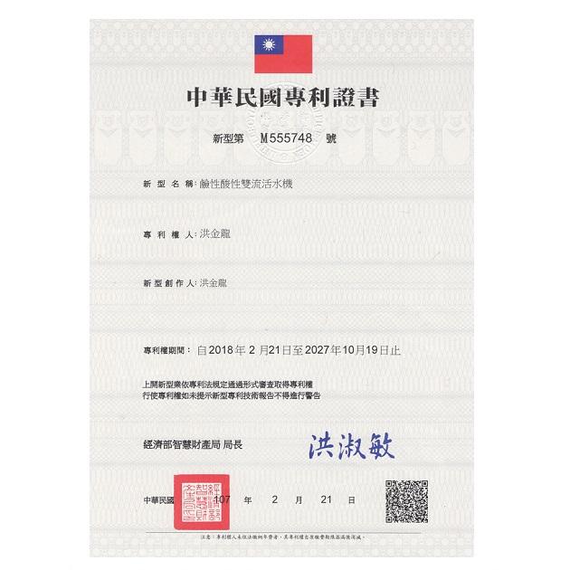 久菱專利產品-美容/健康雙流活水機 2