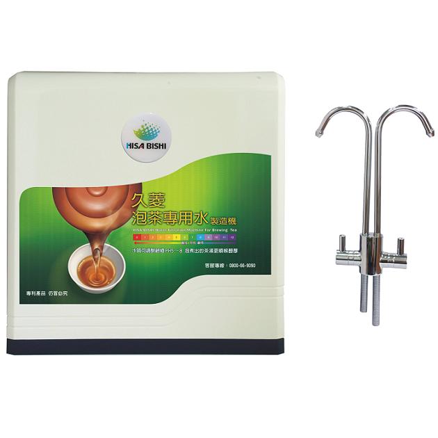 最新 專利產品-久菱「泡茶專用水」製造機 1
