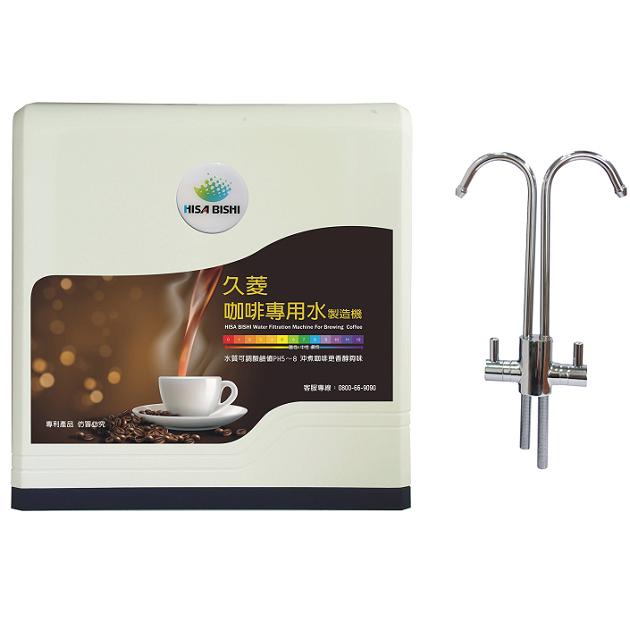 最新 專利產品-久菱「咖啡專用水」製造機 1